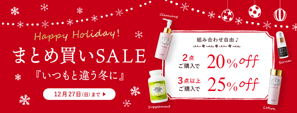 Happy Holiday!まとめ買いSALE開催中♪